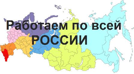 Работаем в Москве и по России