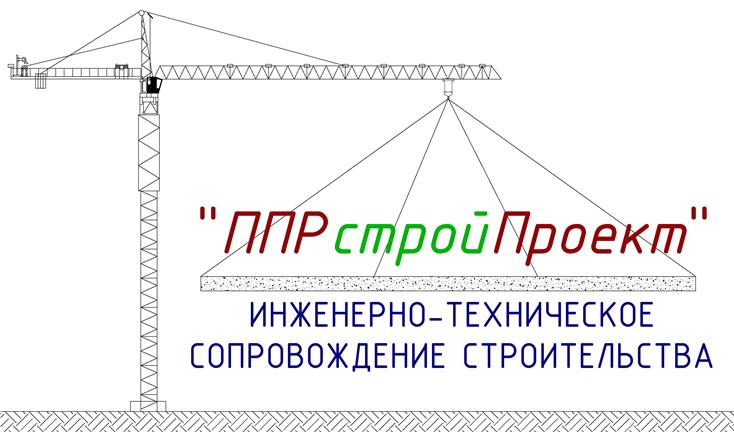 «ППРстройПроект»